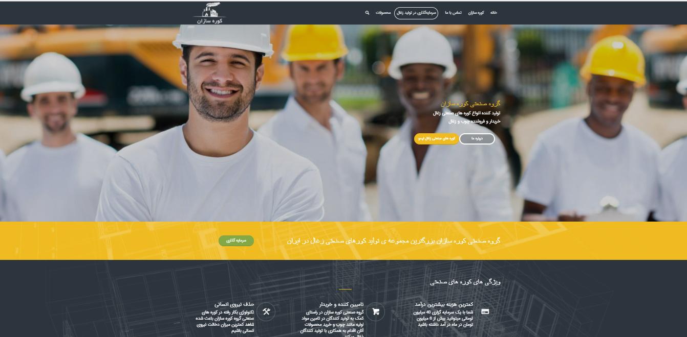سئو یا بهینه سازی وب سایت