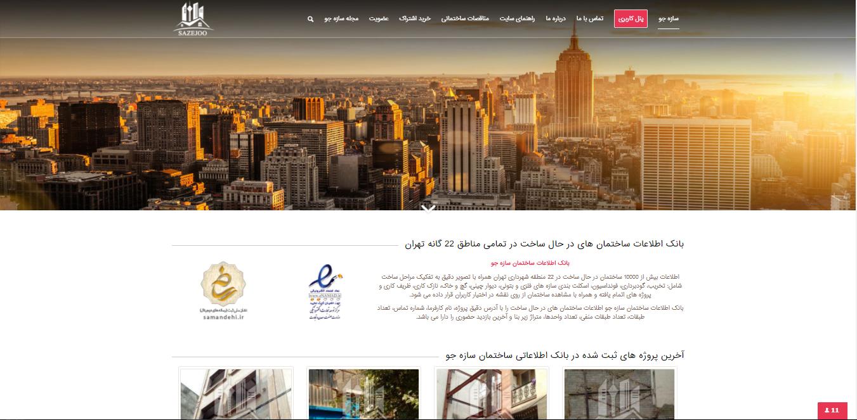 سئویا بهینه سازی وب سایت
